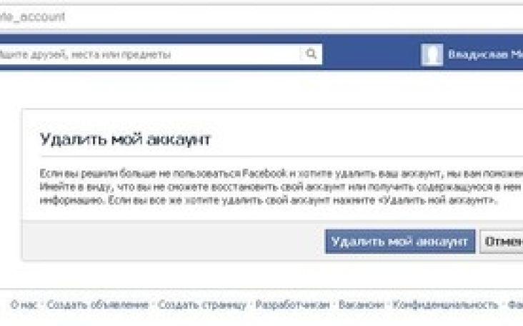 Как удалить все на facebook