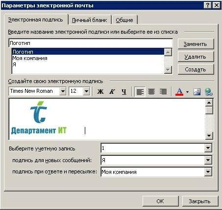 Как сделать автоматическую подпись в outlook 2003