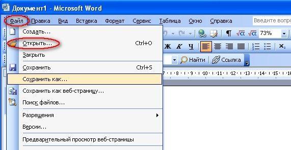 Как сделать фигурную рамку в ворде 2010 вокруг текста