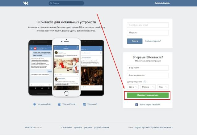 Как создать вики-страницу вконтакте. Как поставить.