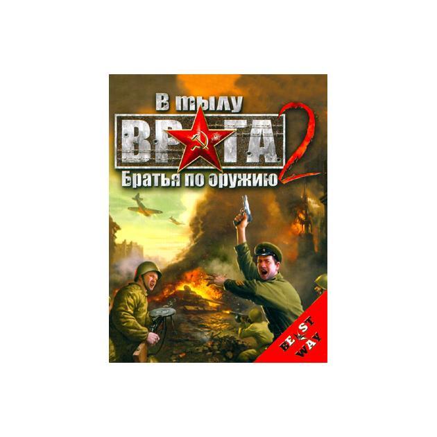 Видеоигра Софтклаб В тылу врага 2: Братья по оружию видеоигра софтклаб в тылу врага 2 лис пустыни