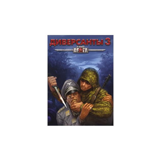 все цены на  Видеоигра Софтклаб Диверсанты 3 PC, стандартное издание, цифровой код, Русский язык  онлайн