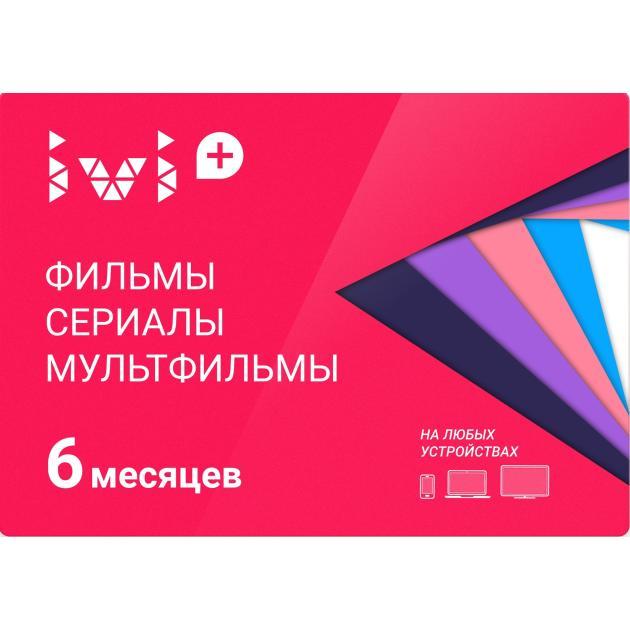 Подписка ivi+ на 6 месяцев ivi collection мини юбка
