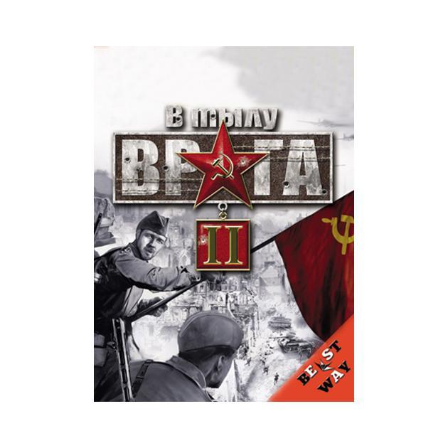 в-тылу-врага-2-рс-электронный-ключ