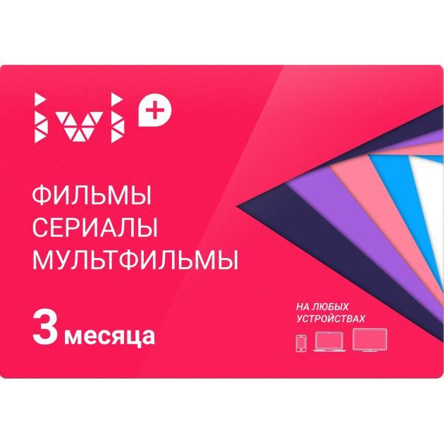 Подписка ivi+ на 3 месяца ivi collection мини юбка