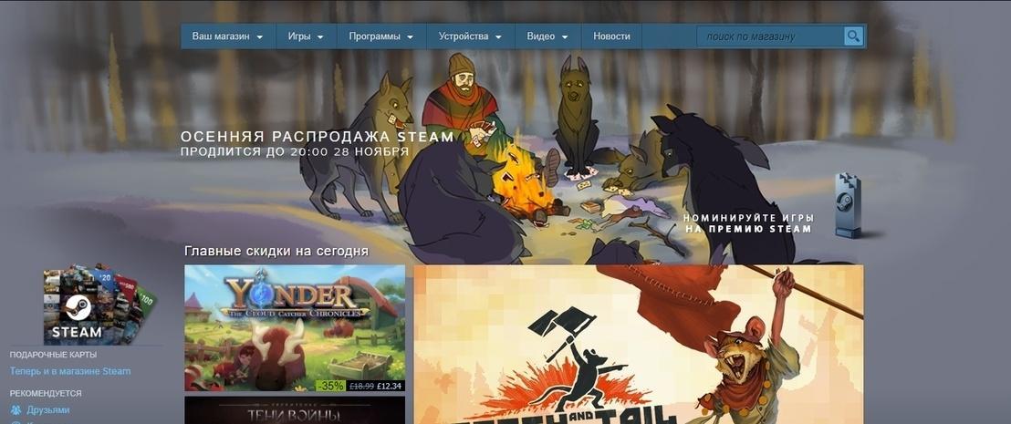 Начало осенней распродажи и номинация на премию Steam