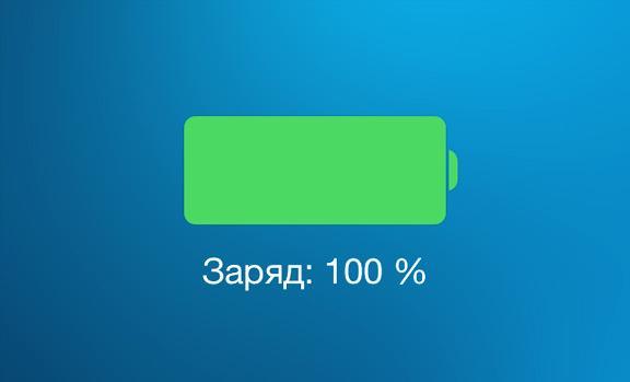 Как сэкономить заряд батареи в Iphone