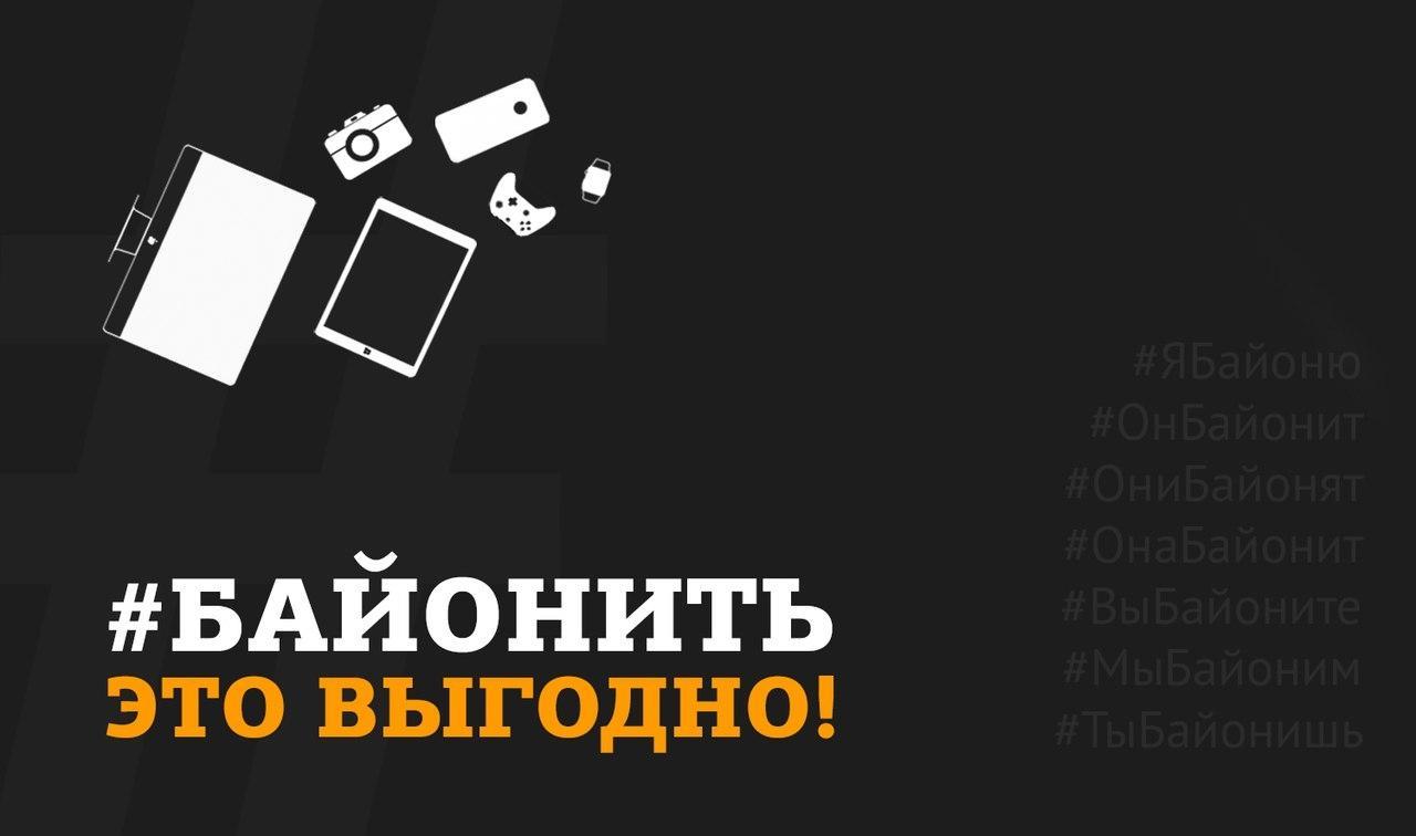5000 рублей в подарок за #Байонить