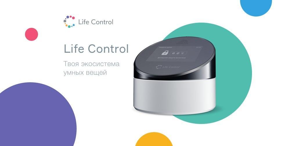Life Control - защити свою зону комфорта