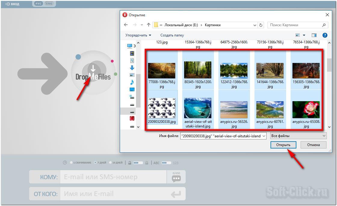 Как пользоваться файлообменником DropMeFiles?