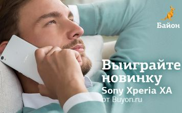 Участвуй и выиграй Sony Xperia XA