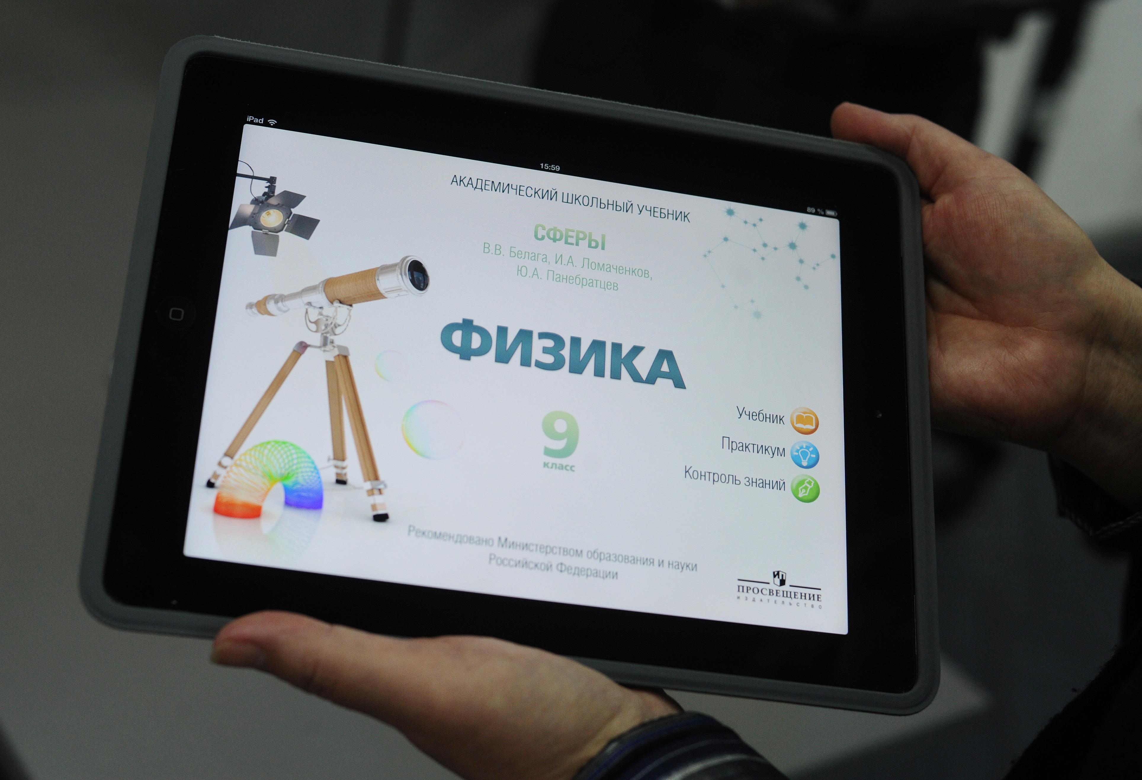 Как скачать учебники для школы на планшет samsung р