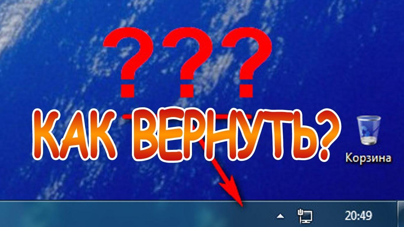 Не отображается языковая панель windows