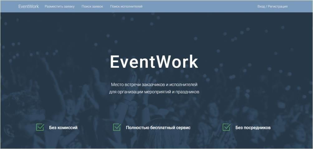 EventWork