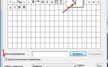 Как пишется корень квадратный на клавиатуре?