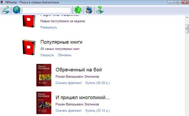 Читалка электронных книг fb2 для компьютера