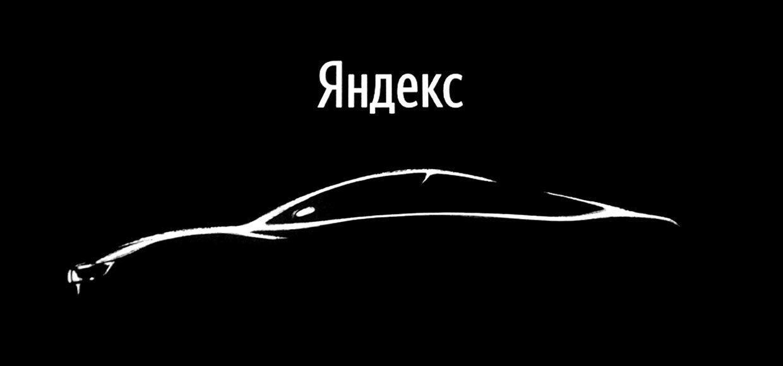 «Яндексификация» автомобилей: придуманный термин о реальном явлении