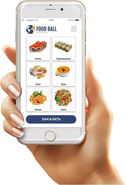 Ресторан в купе с приложением FOOD BALL