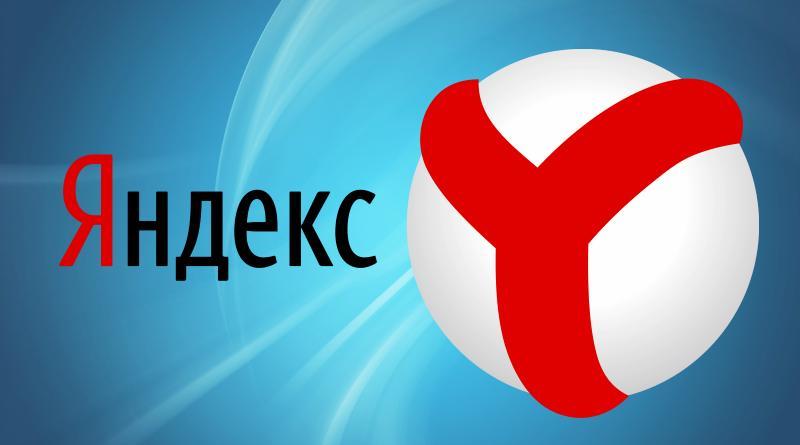 Яндекс. Браузер стал меньше кушать оперативной памяти