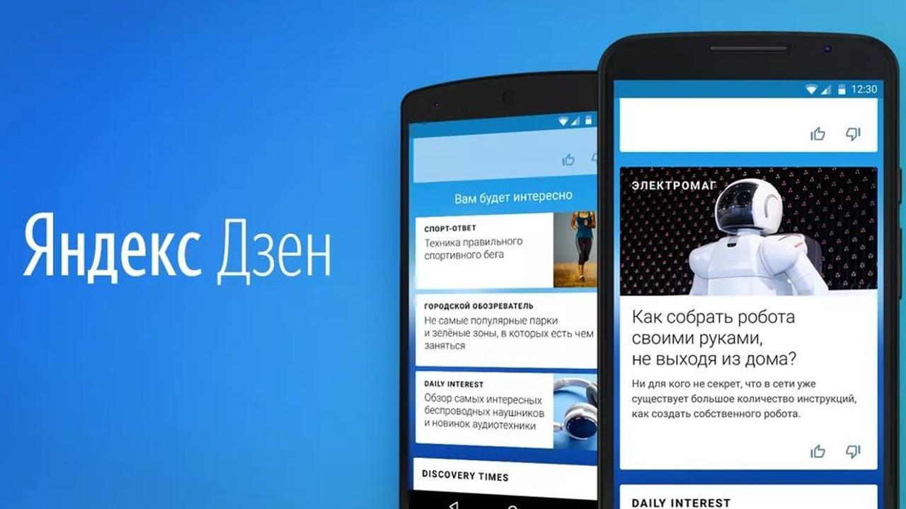 На Android вышло мобильное приложение Яндекс.Дзен