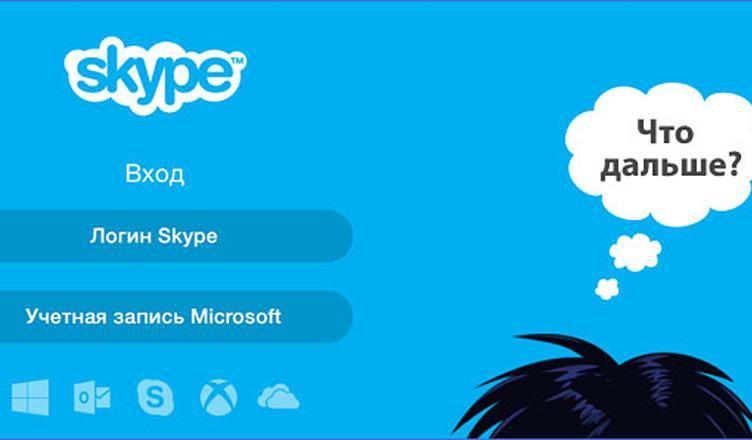 Что делать если забыла пароль в скайпе?