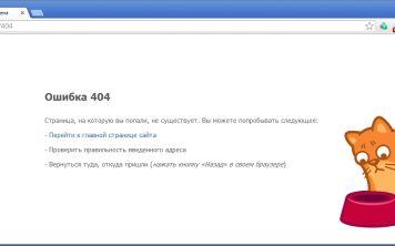 Что такое ошибка 404 и как это исправить?
