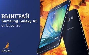 Участвуй и выиграй Samsung Galaxy A5