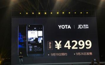 YotaPhone 3 поступил в продажу по безумным ценам