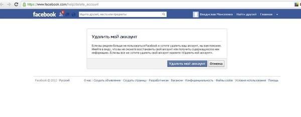 Как удалиться из фейсбука навсегда?