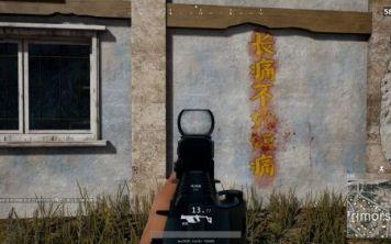 Китайская версия Call of Duty преобразится в PUBG