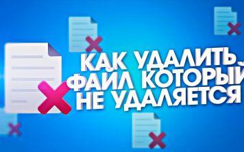 Прога для принудительного удаления файлов, которые не удаляются