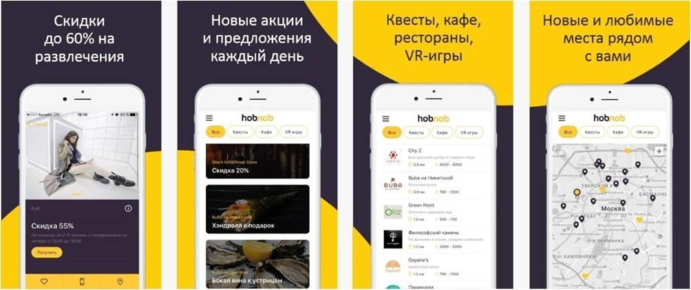 Hobnob - с этим приложением вы обо всём узнаете первыми