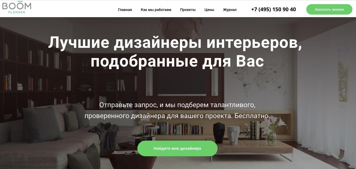 BoomPlanner - то что нужно для дизайна интерьера