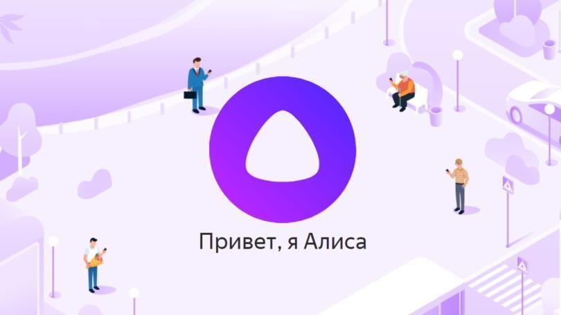 «Алиса» доступна пользователям России на Android и iPhone