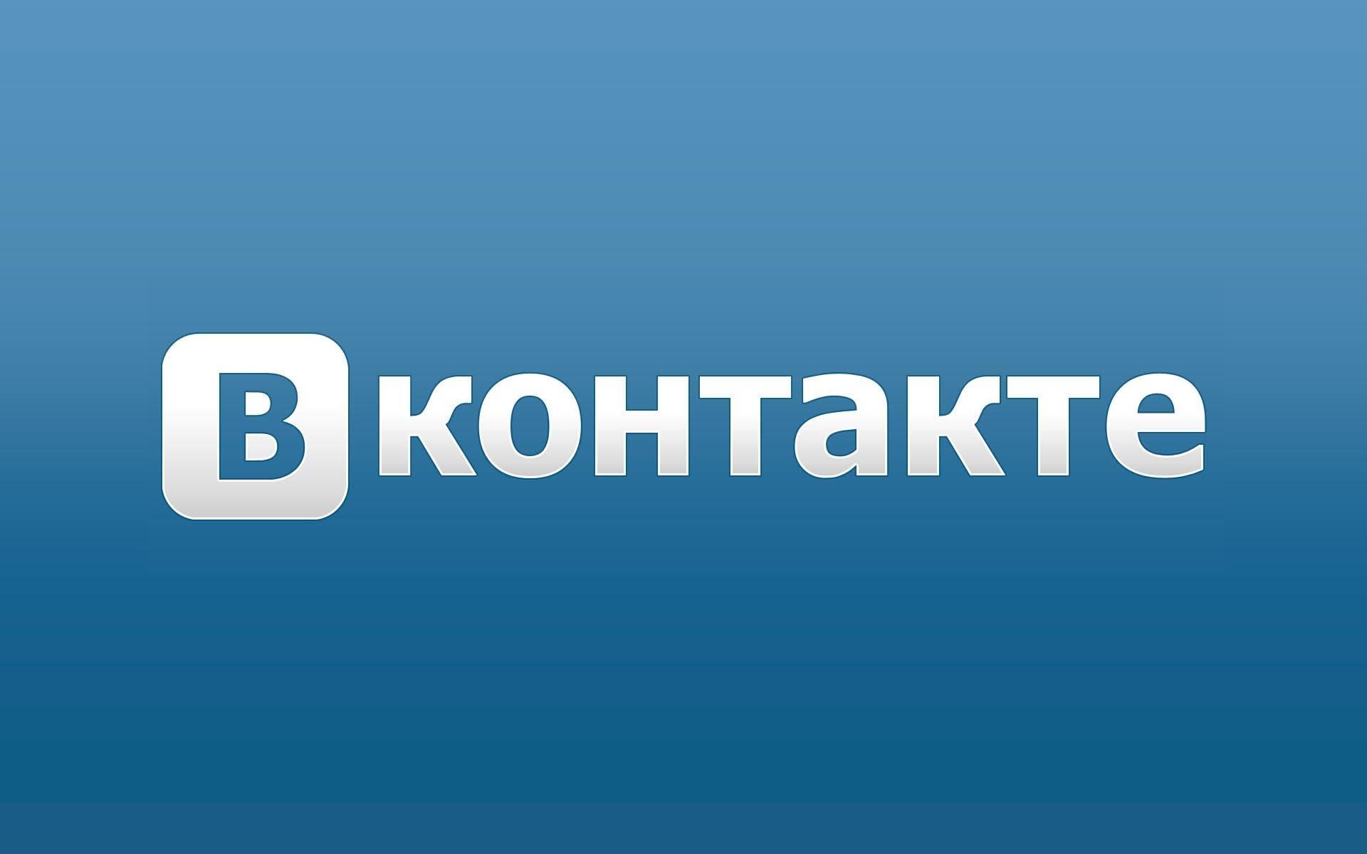 Как восстановить диалог в ВКонтакте?