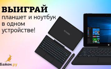 Планшет + ноутбук в подарок!