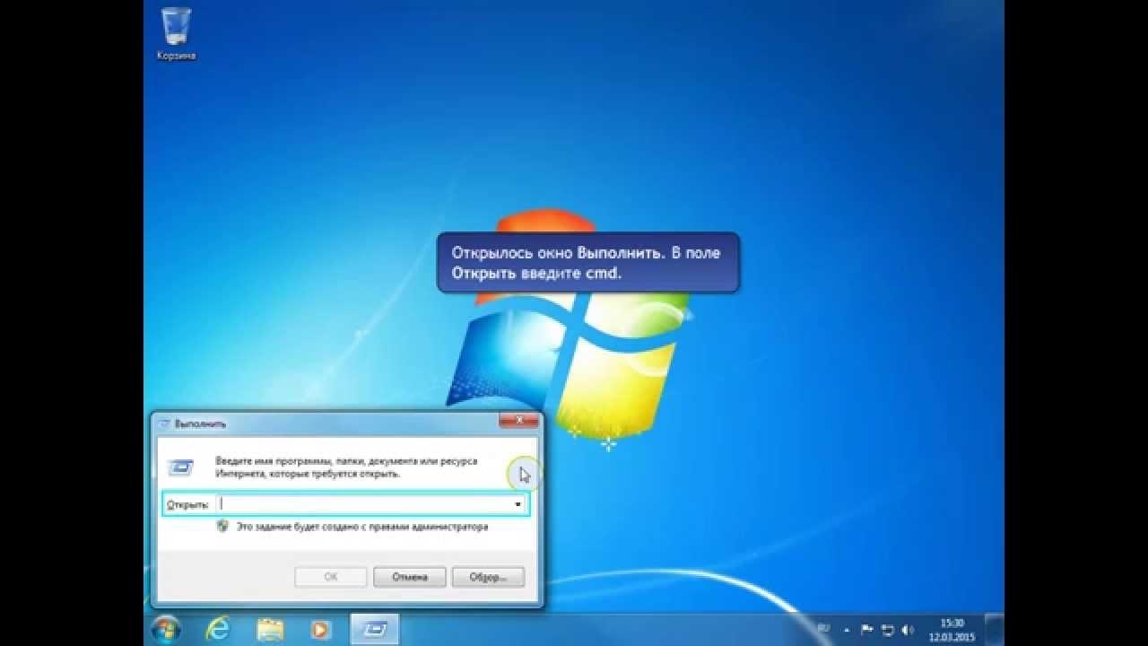 Как включить командную строку в windows 7?