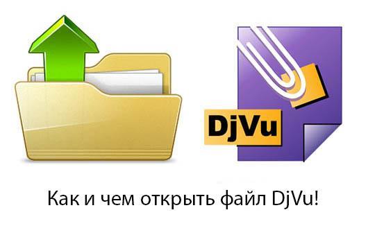 Чем открывать файлы формата djvu?