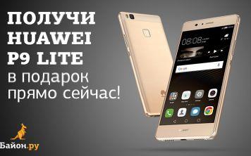 Дарим Huawei P9 Lite в подарок!