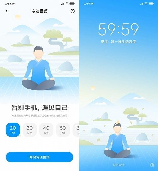 В MIUI 11 появится режим для медитации