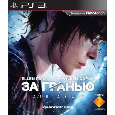 За гранью: Две души Русский язык, Sony PlayStation 3, боевик