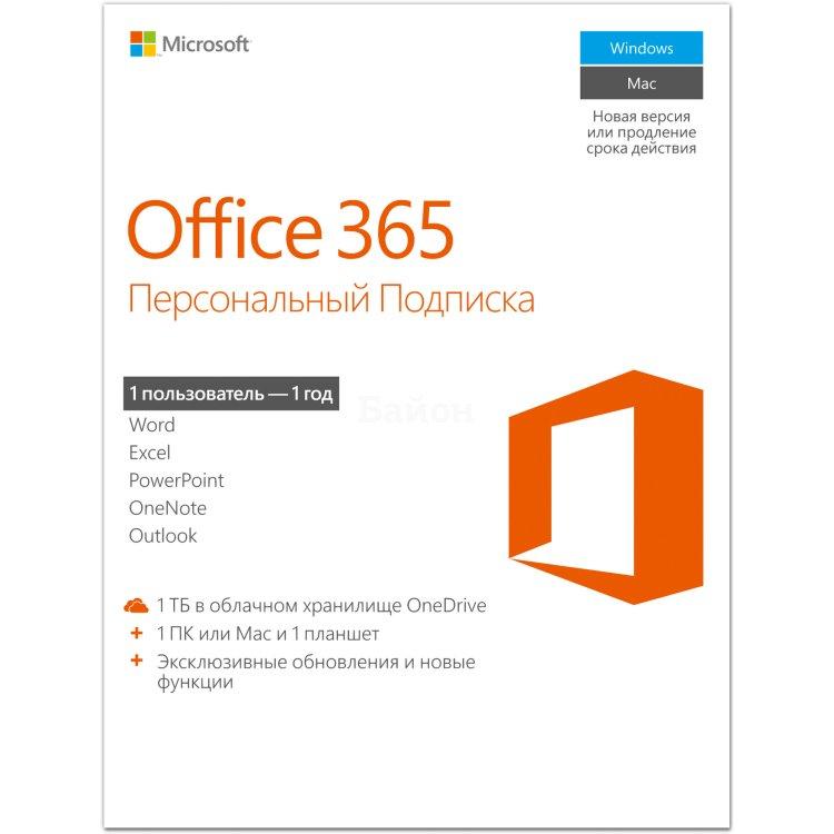 Купить Годовая подписка Office 365 Персональный в интернет магазине бытовой техники и электроники