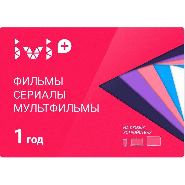 Купить Подписка Ivi в интернет магазине бытовой техники и электроники