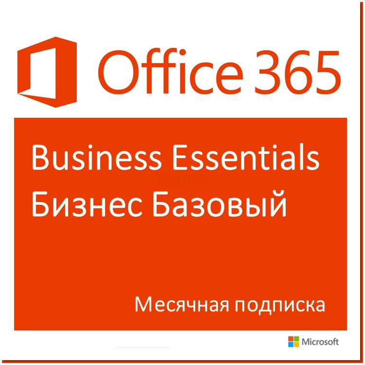 Купить Office 365 Подписка месячная для бизнеса в интернет магазине бытовой техники и электроники