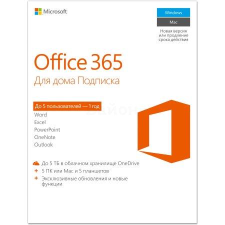 Office 365 для дома по специальной цене Электронная версия, для дома