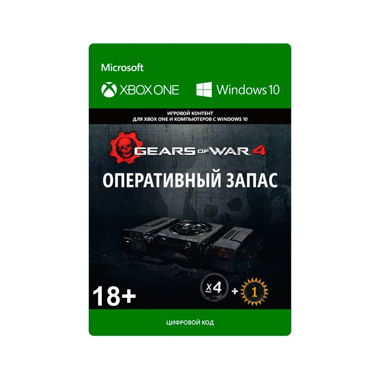 Gears of War 4: Оперативный Запас