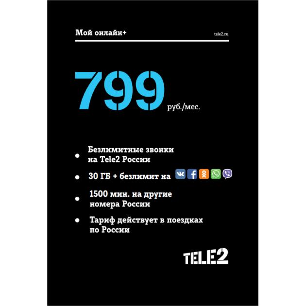 SIM-карта Tele2 Мой онлайн + 40003031