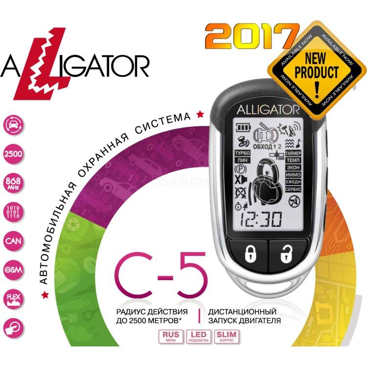 Купить Alligator C-5 в интернет магазине бытовой техники и электроники