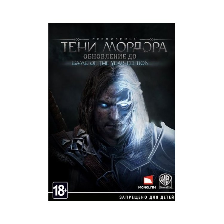 Средиземье: Тени Мордора. Обновление до GOTY Edition