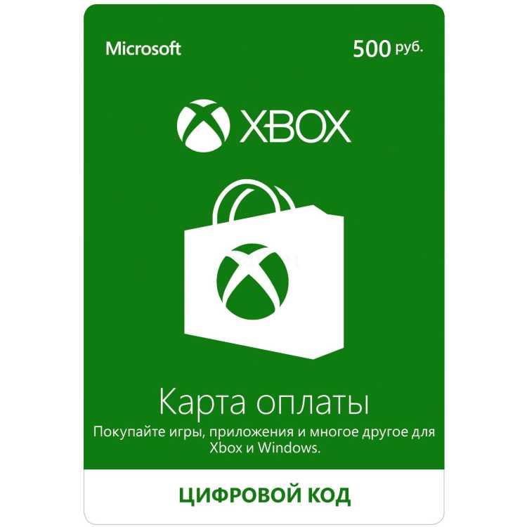 Microsoft Xbox LIVE: карта оплаты 500 рублей, цифровой код